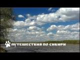 Апрель на реке Катунь, Алтайский край, с. Верх-Обское...