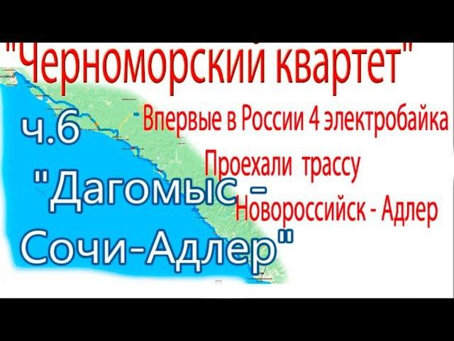 ч.6 Дагомыс - Сочи-Адлер веломастера velomastera