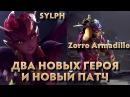ДВА НОВЫХ ГЕРОЯ В DOTA 2 СКОРО [SYLPH ZORRO ARMODILLO]