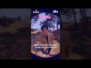 170411 JTBC Let's Eat Dinner Together - Yonghwa CNBLUE