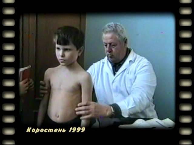 КоростеньТВ_04-04-16_Взгляд в прошлое (выпуск 62) - Медосмотр