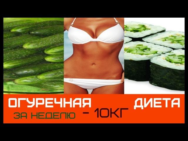 Огуречная диета для похудения на 10 кг за неделю