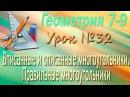 Вписанные и описанные многоугольники Правильные многоугольники Геометрия 7 9 классы Урок 32