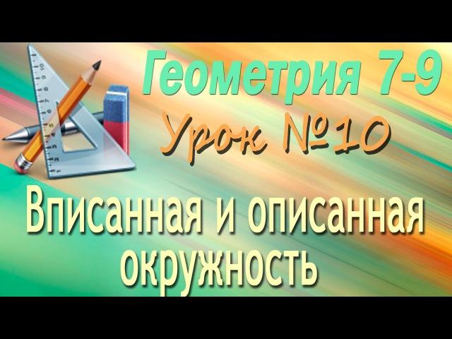 Вписанная и описанная окружность. Геометрия 7-9 классы. Урок 10