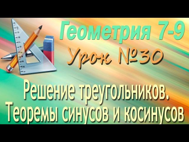Решение треугольников. Теоремы синусов и косинусов. Геометрия 7-9 классы. Урок 30