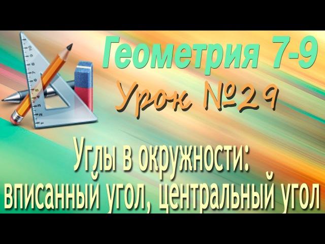 Углы в окружности вписанный угол, центральный угол. Геометрия 7-9 классы. Урок 29