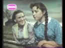 Поддубенские частушки 1957 комедия, экранизация смотреть онлайн