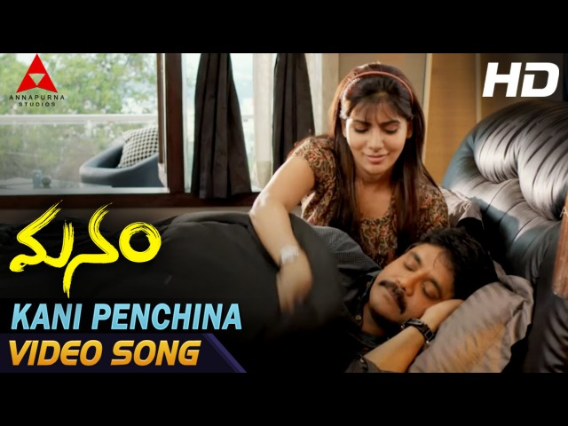 Kani Penchina Ma Ammake Video Song || Manam Video Songs || Nagarjuna, Naga Chaitanya, Samantha