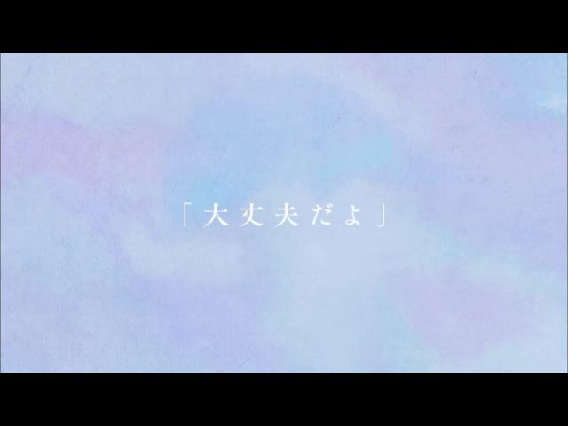 Sangatsu no Phantasia - Rubicon [CM]