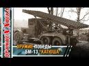 Оружие Победы БМ-13 «Катюша» (Оружие 20 века)