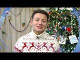 Александр Олешко поздравляет СЖС с Новым Годом