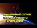 Инопланетный спутник 13 000 лет находится на орбите земли