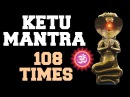 KETU MANTRA : 108 TIMES : VERY POWERFUL
