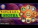 Full Navgraha Mantra With Lyrics नवग्रह स्तोत्र नवग्रह मंत्र Full Navagraha Stotram