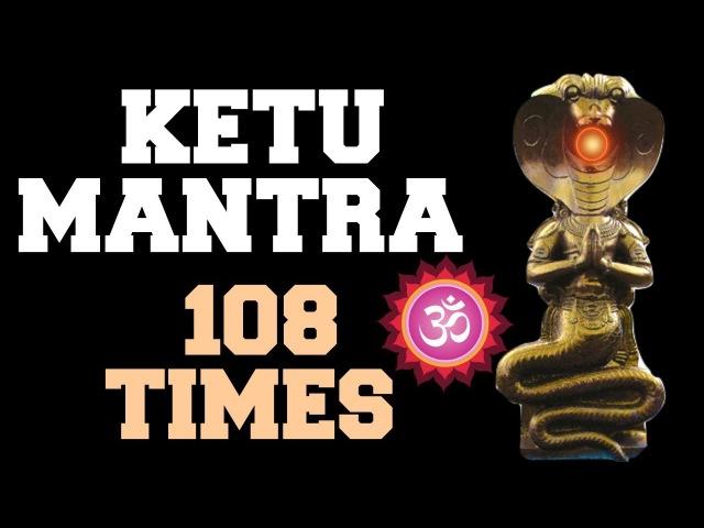 KETU MANTRA 108 TIMES VERY POWERFUL