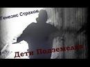 Генезис Страхов - Дети подземелья Фан-Арт Климбатика