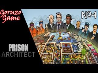 Prison Architect - Работа и нужды заключенных.