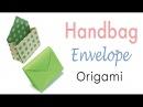 Origami Paper Handbag Shape Envelope 🎀 - Origami Kawaii〔 130〕