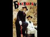 Бакенбарды  реж. Юрий Мамин, 1990