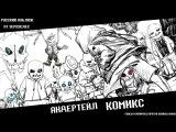 Андертейл - Смерть Санса  Undertale - УбийцаСанс  The Multiverse Rescue  Комикс  Мультивселенн...