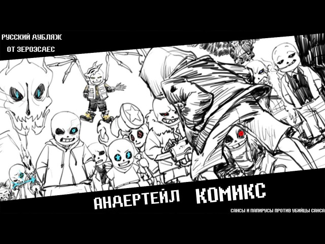 Андертейл - Смерть Санса | Undertale - УбийцаСанс | The Multiverse Rescue | Комикс | Мультивселенн...