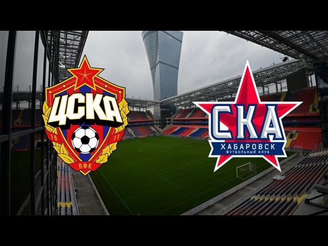 ЦСКА Москва - СКА-Хабаровск • Прямой эфир Full HD