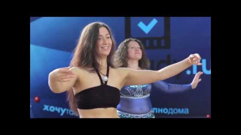 Женственные восточные танцы с Александрой Шкодиной на timestudy.ru