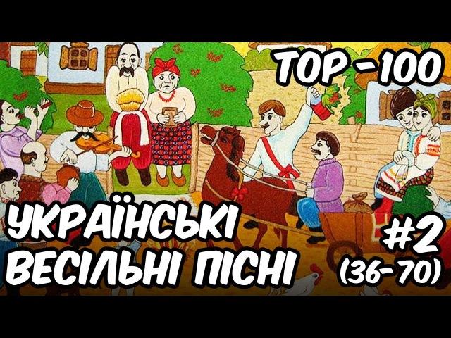 ТОП-100 Українські весільні пісні - Частина 2 (Українське весілля)