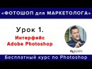 Курс по фотошоп. Интерфейс Photoshop
