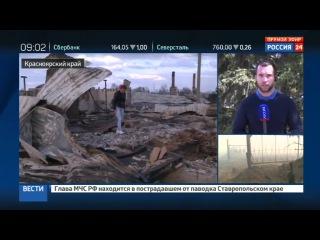 Новости на «Россия 24» • Сезон • Площадь лесных пожаров в Сибири стремительно растет