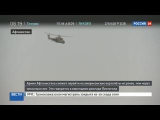 Новости на «Россия 24» • Сезон • Пентагон: отказаться от российских вертолетов Афганистану будет сложно