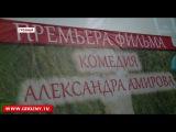Новости • В Грозном состоялась премьера российской мелодрамы «Тэли и Толи»