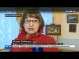 Новости на «Россия 24» • Сезон • Украденную по ошибке картину вернули музею в Кинешме
