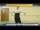 Новости на «Россия 24» • Сезон • Балетмейстер Мариинского театра умер после укола в кресле стоматолога