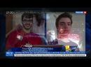 Новости на «Россия 24» • Сезон • Посольство РФ проверяет информацию о возможном убийстве россиянина в США