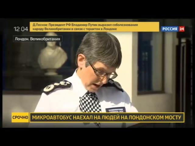 Новости на «Россия 24» • Сезон • Беги, прячься, звони: полиция учит лондонцев, как вести себя при теракте