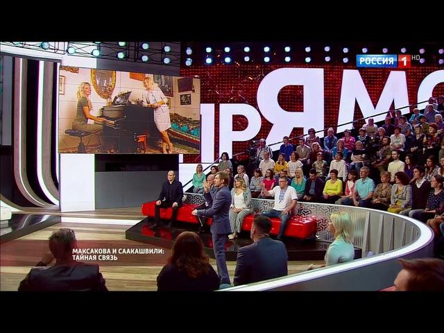 Прямой эфир • Сезон • Прямой эфир. Максакова и Саакашвили: тайная связь