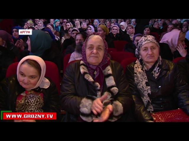 Новости • В Аргуне прошел торжественный вечер под лозунгом «Чеченская женщина - достояние республики»
