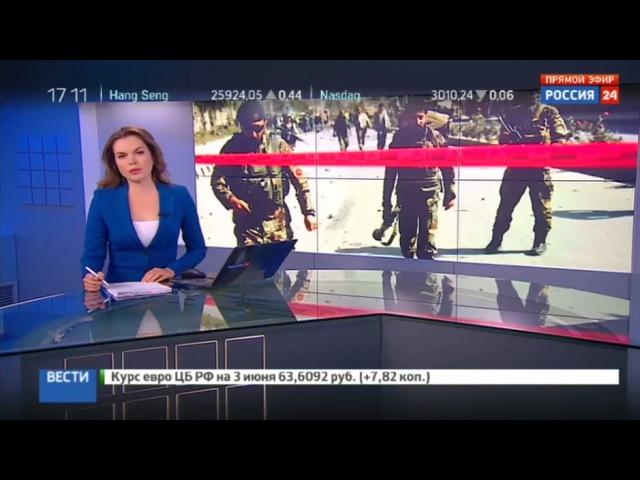 Новости на «Россия 24» • Сезон • Кабул: за взрывами последовали столкновения с полицией