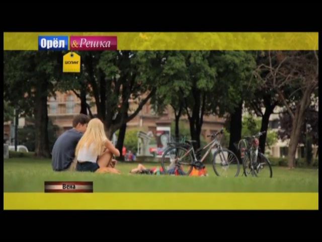 Орел и решка Шоппинг 1 сезон Орел и решка Шопинг Австрия Вена