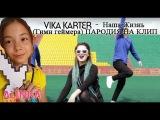 VIKA KARTER - Наша Жизнь (Гимн геймера) ПАРОДИЯ НА КЛИП