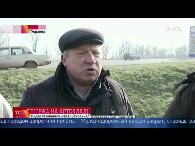 Изопасной зоны вокруг горящего склада сбоеприпасами вХарьковской области э ...