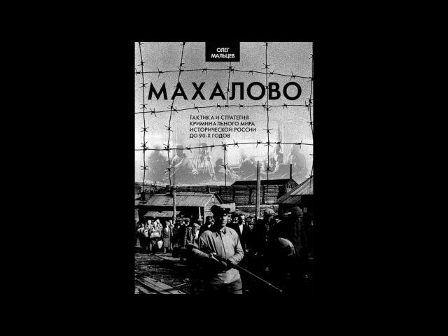 Мировые уголовные традиции. Книги адвоката Олега Мальцева