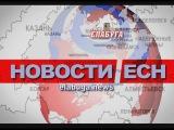 Новости ЕСН: 20.01.17