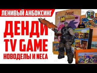 📦 Посылка с Dendy TV Game, новоделами, комиксом и фигуркой NECA