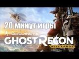 Tom Clancy's Ghost Recon: Wildlands – Новый геймплей (полная версия) (PC) [EN]