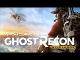 Tom Clancy's Ghost Recon: Wildlands – Новый геймплей (PC) [RU]