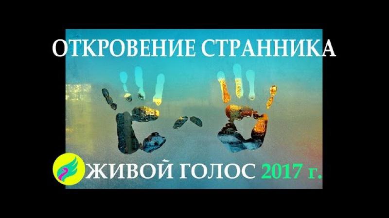 Откровение Странника ЖИВОЙ ГОЛОС 2017 г.