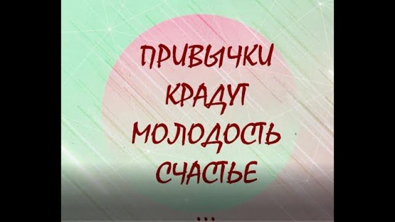 ☆ОНИ крадут наши молодость и счастье....и..и...♡幸福