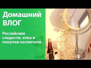 Домашний ВЛОГ: елочка, покупки косметики, российские сладости и другое